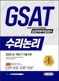 온라인 모의고사와 함께하는 삼성직무적성검사 GSAT 수리논리(2021 상반기)