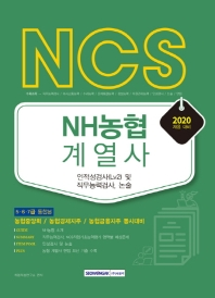 NCS NH농협 계열사 인적성검사(Lv2) 및 직무능력검사, 논술(2020)