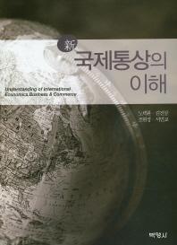 국제통상의 이해(신)