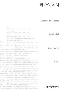 과학의 가치