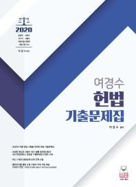 여경수 헌법 기출문제집(2020)