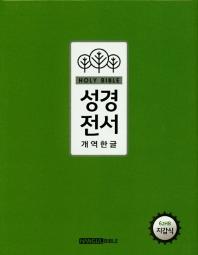 Holy Bible 성경전서(개역한글/62HB/지갑식/그린/색인)