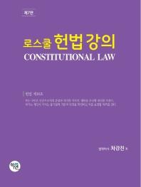 로스쿨 헌법강의)