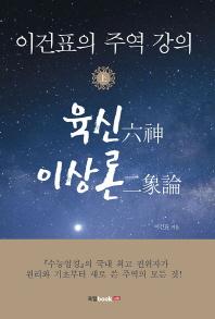 이건표의 주역 강의(상): 육신 이상론