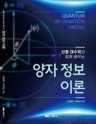 선형 대수학과 함께 배우는 양자 정보 이론