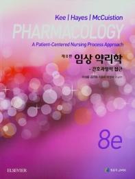 임상 약리학(간호과정적 접근)PHARMACOLOGY