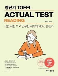 커넥츠 영단기 영단기 TOEFL ACTUAL TEST READING