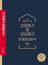 감정평가 및 보상법규 판례정리분석(감정평가사 2차)(2020)