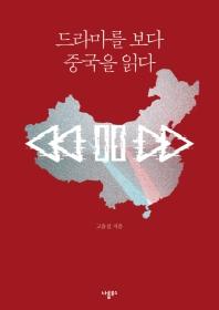 드라마를 보다 중국을 읽다