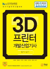 KBS미디어평생교육센터 3D프린터개발산업기사 필기+실기