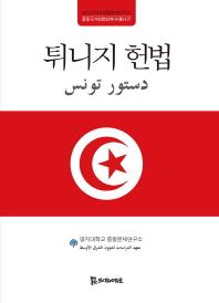 튀니지 헌법