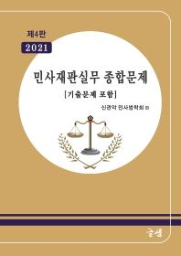 민사재판실무 종합문제(기출문제 포함)(2021)