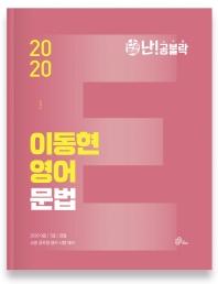 난공불락 이동현 영어 문법(2020)