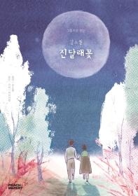그림으로 보는 김소월 진달래꽃