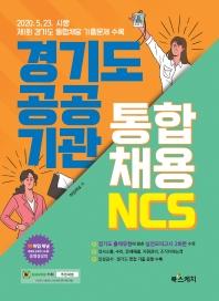 경기도 공공기관 통합채용 NCS(2020)