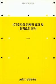 ICT투자의 경제적 효과 및 결정요인 분석