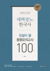 태백광노 한국사 전설이 될 동형모의고사 100회
