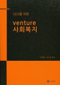 CEO를 위한 Venture 사회복지