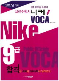 니케 VOCA(9급 공무원)(2017)