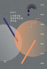 2019 노작홍사용창작단막극제 희곡집