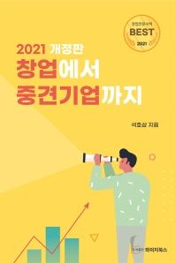 창업에서 중견기업까지(2021)