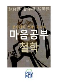 동아시아 선종 불교의 마음공부 철학, 조사선 간화선 묵조선
