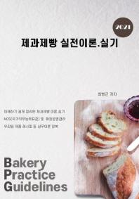제과제빵 실전이론 (컬러판)