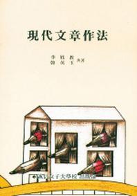 현대문장작법
