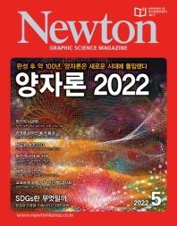 뉴턴(2021년 5월호)