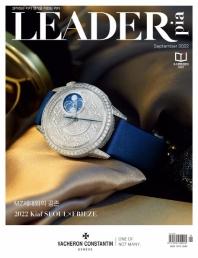 리더피아(2021년 9월호)