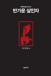 반가운 살인자 - 한국추리소설 걸작선 21