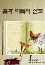 꽃과 어둠의 산조_홍용희