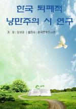 한국 퇴폐적 낭만주의 시 연구
