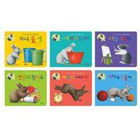 [베틀북/사은품증정]Little Rabbits 앨런 베이커 리틀 래빗 세트(전6권):우리 아이 처음 만나는 보드북