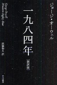 一九八四年 新譯版