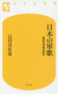 日本の軍歌 國民的音樂の歷史