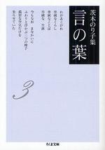 茨木のり子集 言の葉 3
