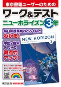 東京書籍ユ-ザ-のためのワ-ク&テストニュ-ホライズン3年