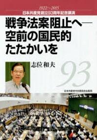 戰爭法案阻止へ-空前の國民的たたかいを 日本共産黨創立93周年記念講演1922~2015