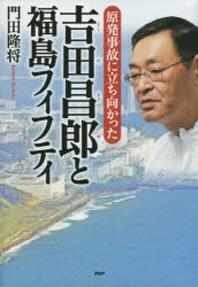 原發事故に立ち向かった吉田昌郞と福島フィフティ