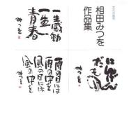 相田みつを作品集 3卷セット