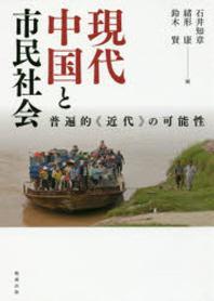 現代中國と市民社會 普遍的《近代》の可能性