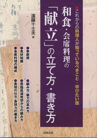 和食.會席料理の「獻立」の立て方.書き方 これからの料理人が知っているべきこと.學びたい話