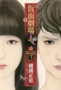 由利.三津木探偵小說集成 3