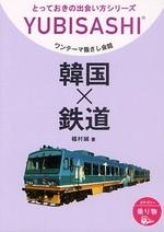 ワンテ―マ指さし會話 韓國×鐵道