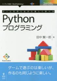 ゲ-ムを作りながら樂しく學べるPYTHONプログラミング
