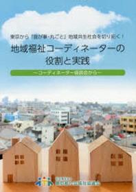 地域福祉コ-ディネ-タ-の役割と實踐 東京から「我が事.丸ごと」地域共生社會を切り拓く! コ-ディネ-タ-座談會から
