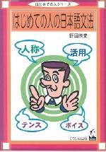 はじめての人の日本語文法
