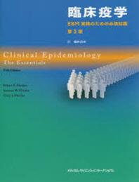 臨床疫學 EBM實踐のための必須知識