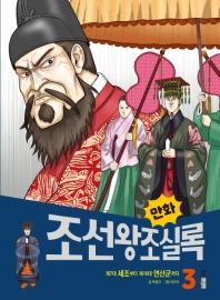 만화 조선왕조실록. 3